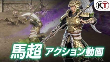 vidéo : Dynasty Warriors 9 - Trailers des nouveaux généraux (4)