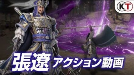 vidéo : Dynasty Warriors 9 - Trailers des nouveaux généraux (1)
