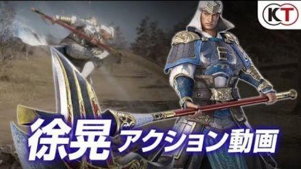 vidéo : Dynasty Warriors 9 - Trailers des nouveaux généraux (2)