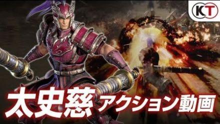 vidéo : Dynasty Warriors 9 - Trailers des nouveaux généraux (3)