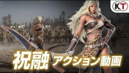 vidéo : Dynasty Warriors 9 - Trailers des nouveaux généraux (6)