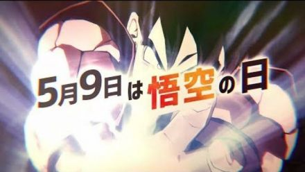 Dragon Ball FighterZ : Bande-annonce Goku Day