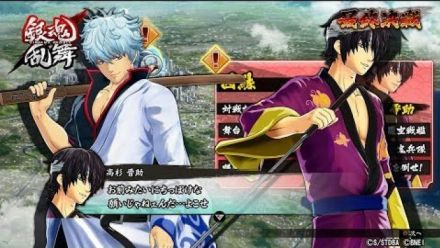 Vid�o : Gintama Rumble : Bande-annonce features
