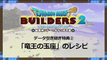 Dragon Quest Builders 2 : Bonus 2