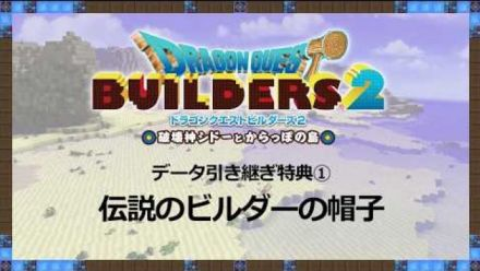 Dragon Quest Builders 2 : Bonus 1