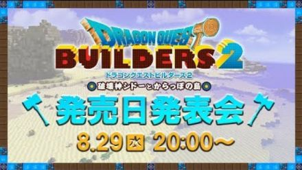 Dragon Quest Builders 2 : Live du 29 août 2018