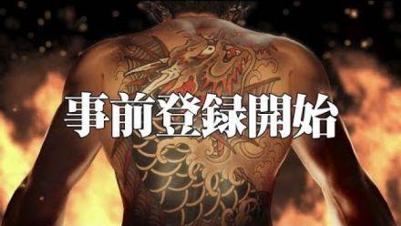 Vidéo : Ryu Ga Gotoku Online : Preview Video