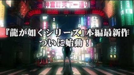 Vid�o : Yakuza Online Annonce 26 aout 2017