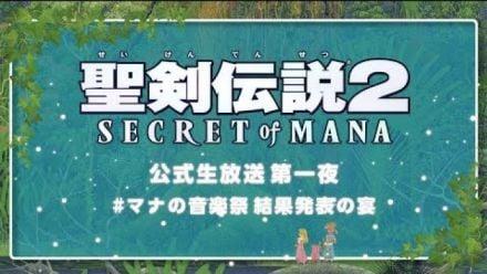 Vidéo : Secret of Mana : Conférence et gameplay