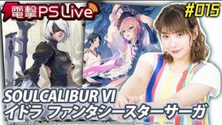 Vidéo : SoulCalibur VI : Live de présentation 2B
