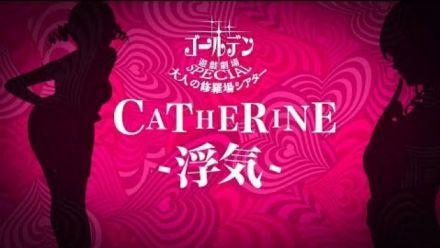 Vidéo : Catherine Full Body : Adult Drama Theater 04