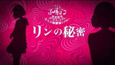 Vidéo : Catherine Full Body : Adult Drama Theater 05