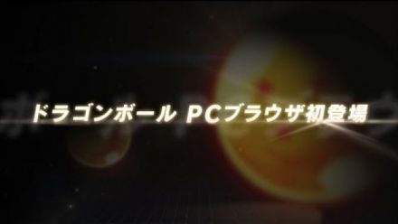 Vid�o : Dragon Ball Z XKeeperZ : Second trailer de gameplay