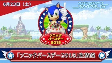 Vidéo : Team Sonic Racing : 27eme anniversaire Sonic