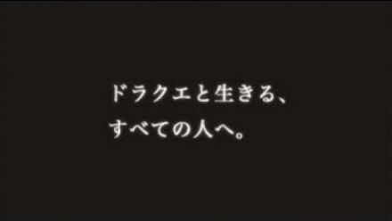 Vidéo : Dragon Quest VR : Trailer d'annonce
