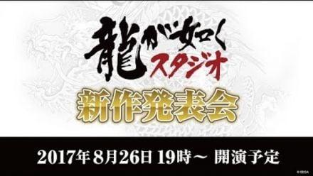 vidéo : Yakuza : Conférence 26 août 2017
