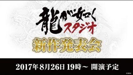 Yakuza : Conférence 26 août 2017