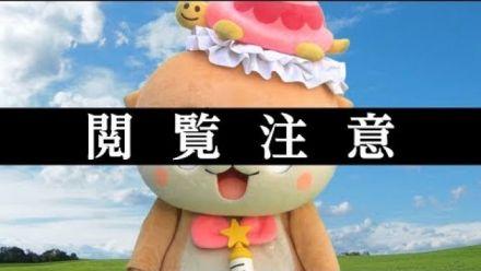 Just Cause 4 : Vidéo japonaise avec Chiitan