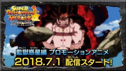Vidéo : Super Dragon Ball Heroes : Bande-annonce juin 2018