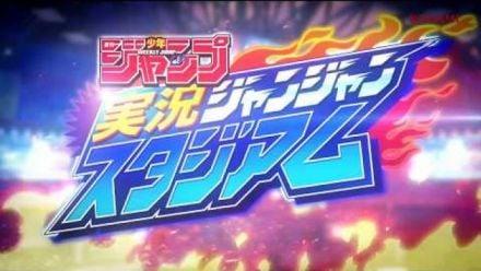 Vidéo : Weekly Shonen Jump Jikkyou Janjan : Premier trailer