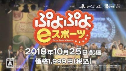 Vid�o : Puyo Puyo eSports : Trailer d'annonce japonais
