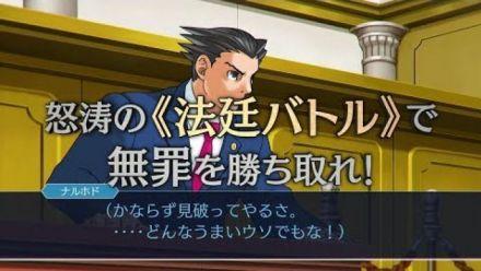 Ace Attorney Trilogy : Second trailer japonais