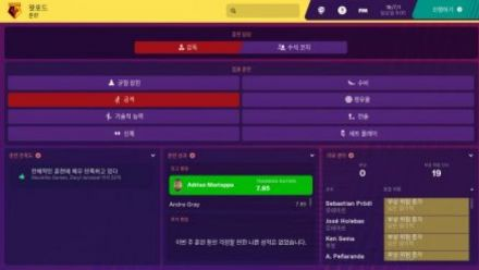 Vid�o : Football Manager 2019 Touch (Switch) - Trailer