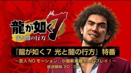 Yakuza 7 Like a Dragon : Stream de gameplay d'octobre 2019