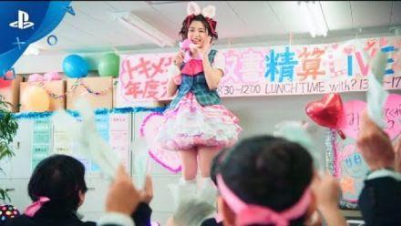 """Yakuza 7 : Publicité japonaise """"Idol"""""""