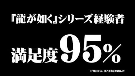 Yakuza 7 : Bande-annonce 95% de satisfaction des joueurs