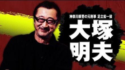 Yakuza 7 : Vidéo sur Akio Ôtsuka