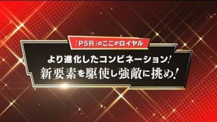 Persona 5 Royal : Morgana Report #03 : Bâton