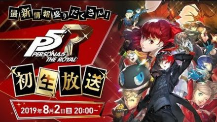 Persona 5 Royal : Extraits de gameplay du broadcast du 2 août 2019
