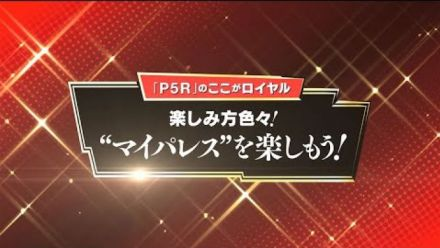 Persona 5 Royal : Trailer du mode My Palace