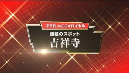 Persona 5 Royal : Morgana Report #03 : Exploration