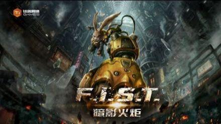 vidéo : F.I.S.T. : Trailer d'annonce