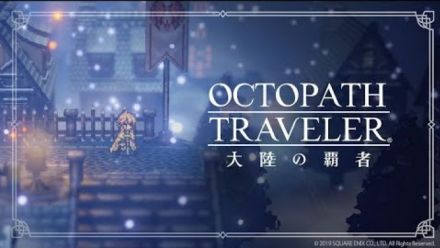 Vid�o : Octopath Traveler - Champions of the Continent : Trailer d'annonce