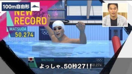vidéo : Tokyo 2020 Olympics Natation Gameplay