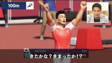 vidéo : Tokyo 2020 Olympics : Athlétisme 100 mètres