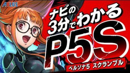 Vid�o : Persona 5 Scramble The Phantom Strikers : Récapitulatif en trois minutes