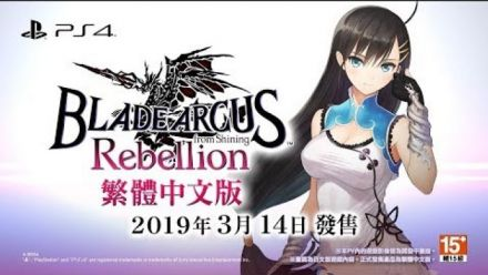 Vid�o : Blade Arcus Rebellion from Shining : Trailer