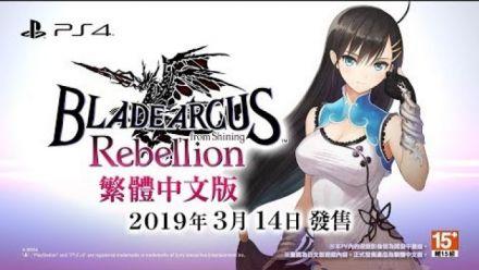 Vidéo : Blade Arcus Rebellion from Shining : Trailer