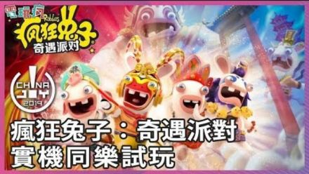 Vid�o : Rabbids meets Journey to the West : Extrait de gameplay du ChinaJoy