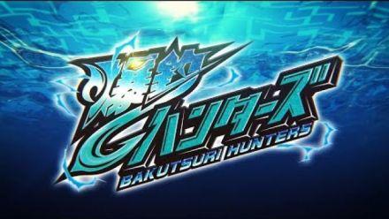 Bakutsuri Hunters : Bande-annonce japonaise