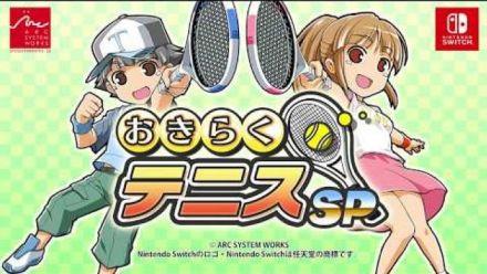 Vid�o : Family Tennis SP : Trailer d'annonce sur Switch (japonais)