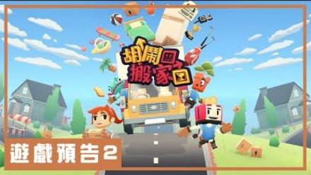 vidéo : Moving Out : Trailer chinois #2