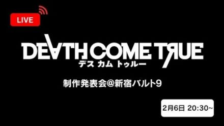 vidéo : Death Come True : Live du 6 février 2020