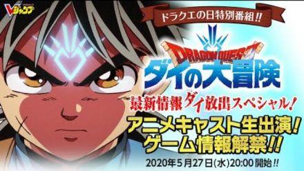 vidéo : [Programme spécial Dragon Quest Day] Infos sur Dragon Quest : Adventure of Daï le 27 mai