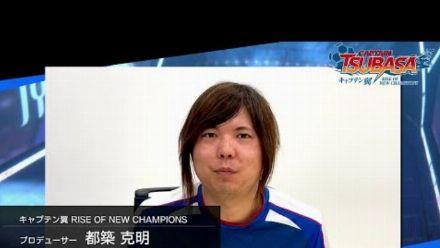 Vid�o : Captain Tusbasa Rise of New Champions : Un mot du producteur