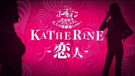 vidéo : Catherine Full Body : Vidéo de la version Switch #3